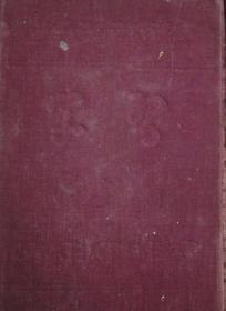 学习•初级版1951年第一卷总第1-15期(创刊号总1-15期共15期精装合订本)合售