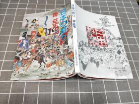 《日本原版画册》  签名本