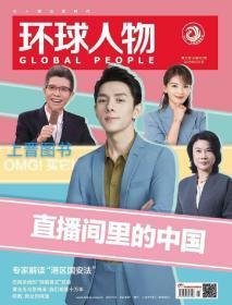 环球人物2020年第11期 直播间里的中国