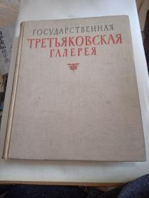 国家的特列季亚科夫斯卡亚 俄文法文版精装八开画册 THETBRKOBCKAR FAAEPER 外文书名有错误以图为主