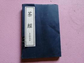 茶经(百川学海本) 32开线装