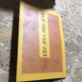 楞严咒  大悲咒   十小咒  心经   注音版