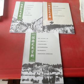 河南文史资料2019年2、3期+2020年2期共3本合售
