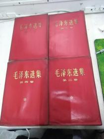 毛泽东选集(1-4卷)红皮