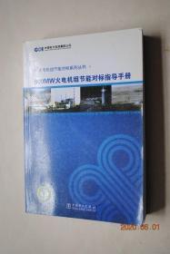火电机组节能对标系列丛书:600MW火电机组节能对标指导手册【使用说明。典型国产600MW级火电机组技术特性。有关指标的定义及计算方法。600MW火电机组节能对标指导。附录:2007年600MW级优秀国产火电机组评比数据。单位及换算。】【本书还提供了典型国产600MW火电机组的锅炉、汽轮机、发电机及其主要辅助设备的特性(规范 ),供对标查阅。...】