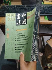 中国书法2000年7-12