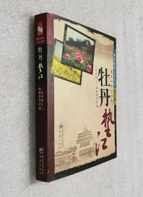 重庆旅游文史丛书--牡丹垫江