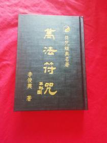 万法符咒(精装本)