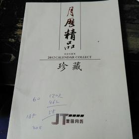 月历精品珍藏2012