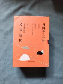 周国平三十年文集精选 (全套5册,书全新)