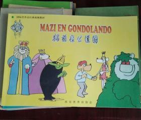 Mazi en Gondolando (世界语学习画册犸兹在公道国 )
