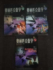 奥林匹克数学.初一分册