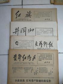 文革报纸12份,每份4—6版不等,合售120元,单选25元一份。易损物品,售出不退。