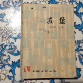 外国文艺丛书:城堡