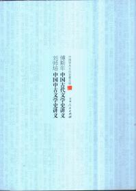 中国学术文化名著文库 刘师培中国中古文学史讲义 傅斯年中国古代文学史讲义
