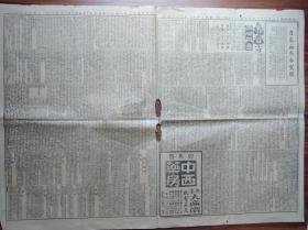 申报【民国17年1月14日,第三张】
