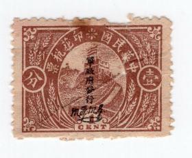 """民国印花税票-----1920年云南发行仿北京政府版长城图图印花税票,壹分加盖""""军政府发行""""有花押 2"""