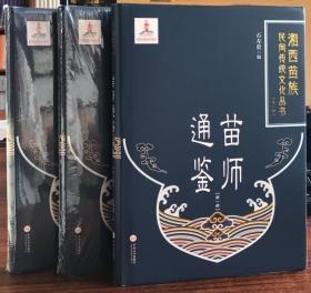 苗师通鉴:民间传统文化丛书(全三册)