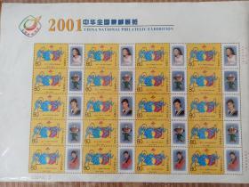 中国邮政宋祖英邮票 大学生运动会大使 邮政一手货源 永久保真 特别稀有2001-15 第21届世界大学生运动会  2001中华全国集邮展览
