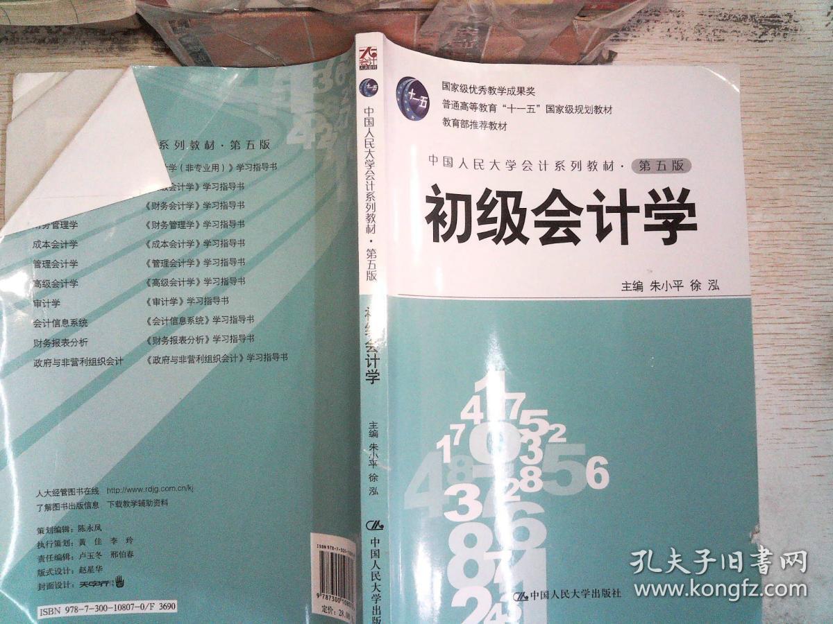 初级会计学 第五版