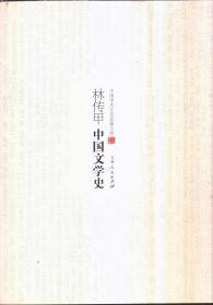 中国学术文化名著文库 林传甲中国文学史
