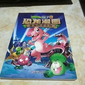 植物大战僵尸2·恐龙漫画 穿越时空之战