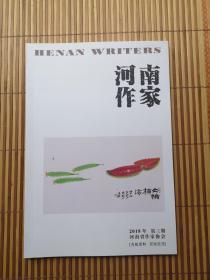 河南作家   2018.3