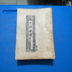 陈子性藏书(卷首加1至12卷共13卷全)私人收藏本