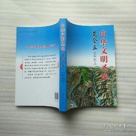 中华文明圣地:昆仑丘