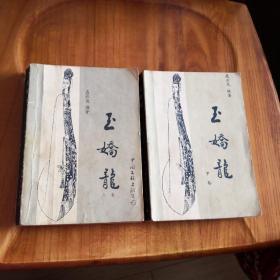章回小说:玉娇龙(上下)+ 续集 春雪瓶(上下) 中国文联出版公司 4本合售