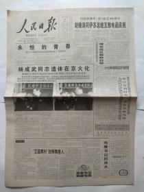 人民日报2004年2月23日【16版】永恒的青春。杨成武同志遗体在京火化。