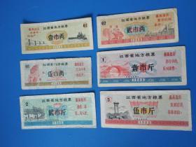 1968年江西省地方粮票全套,有毛主席语录,苏维埃边区根据地井岗山龙源口纪念碑,及工农兵图红色收藏珍品