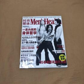时尚健康 2005年4期 封面:木马乐队
