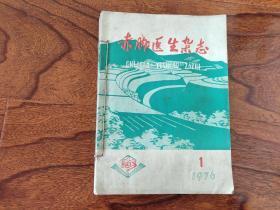 赤脚医生杂志1976年1-12