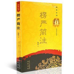 佛典丛书:楞严简注
