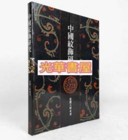 中国古代纹饰研究.