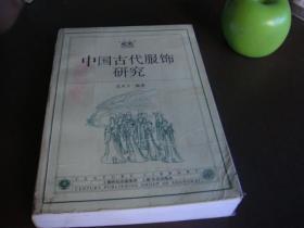 中国古代服饰研究——品必看描述