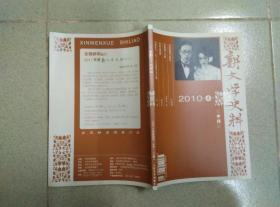 新文学史料 2010年第4期