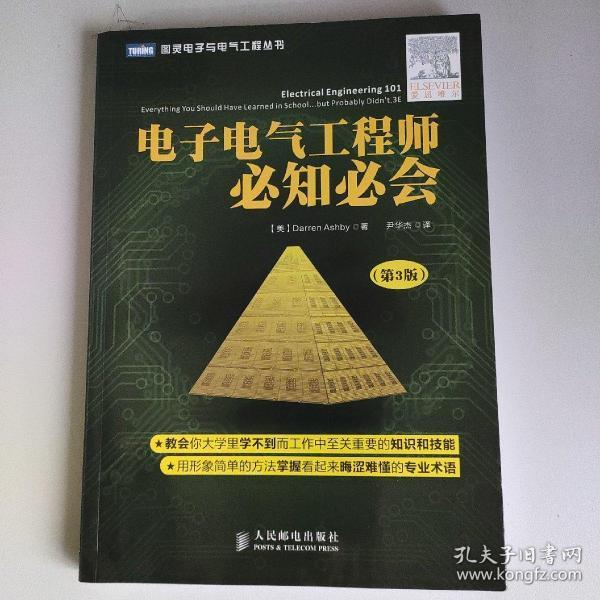 电子电气工程师必知必会(第3版)