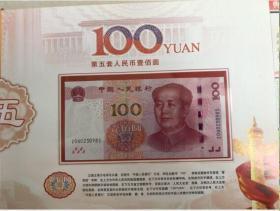 第五套人民币同号钞珍藏册尾5同号(3)
