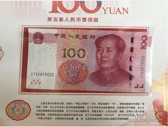 第五套人民币同号钞珍藏册尾2豹子号