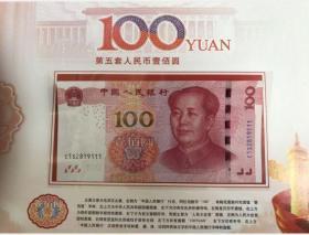 第五套人民币同号钞珍藏册尾1豹子号