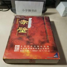 三国系列之赤壁(标准版1CD,游戏光盘 游戏手册)