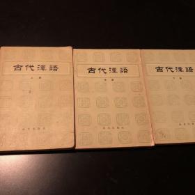 古代汉语.上中下 共三册 合售 1981 北京出版社