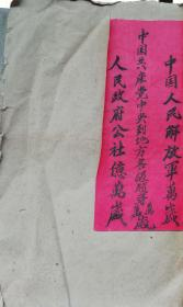 现代抄本-五公末劫经(28页56面)19.8X27.6X1.6cn