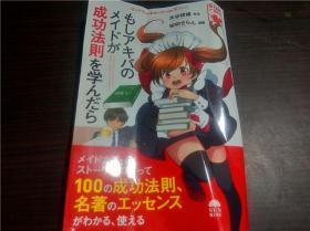 原版日文日本漫画 もしアキバのメイドが成功法则を学んだら 水谷俊雄 2018年 32开平装