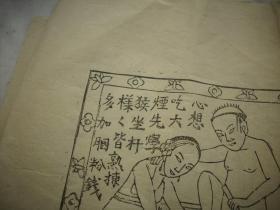 清末民国【男/女/交/合-木版画】四张一套全!每张尺寸60/23厘米