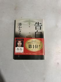 告白(日文原版 详情看图)