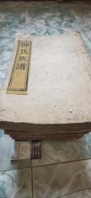 柳氏族谱,清代嘉庆年手写本家谱宗谱古籍文献手抄本史料档案书法