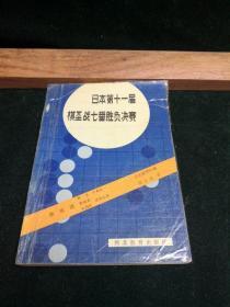 日本第十一届棋圣战七番胜负决赛
